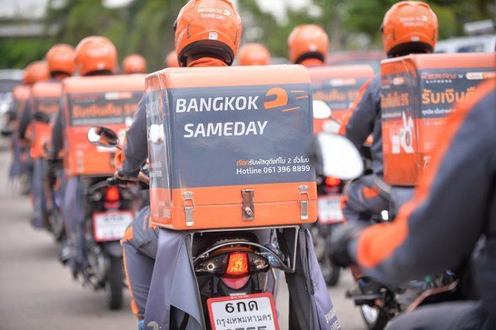 เคอรี่ Bangkok SameDay
