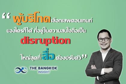 รูปข่าว กวิน: อินเทอร์เน็ต Disrupt ธุรกิจสื่อ