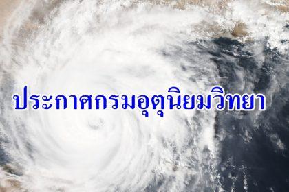 รูปข่าว พายุเบบินคาเข้าเมียนมา ไทยตอนบนฝนตกชุก ใต้คลื่นสูง