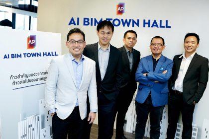 รูปข่าว เอพีเปิดตัวระบบก่อสร้าง AI BIM รายแรกในไทย