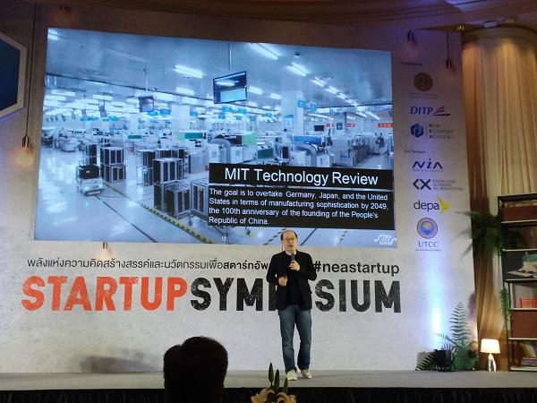 startup symposium