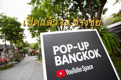 รูปข่าว ครีเอเตอร์ไทยได้เฮ เปิด 'YouTube Pop-up Spaces' แล้วที่ช่างชุ่ย