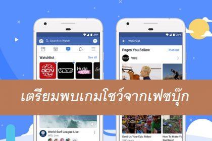 รูปข่าว ไทยติดกลุ่ม 5 ประเทศแรก ชมเกมโชว์ 'Confetti' จากเฟซบุ๊ก