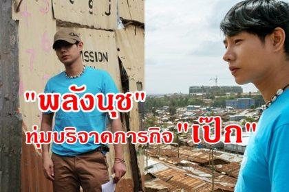 รูปข่าว 'เป๊ก' ปลื้ม 'พลังนุช' ทุ่มบริจาคภารกิจ UNICEF เหยียบล้าน