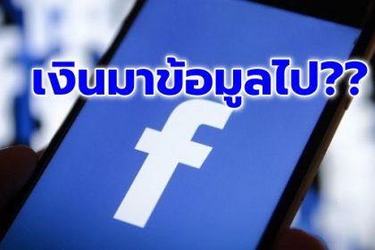 รูปข่าว ลือสะพัด!! เฟซบุ๊กจ่อเก็บเงินแลกข้อมูลผู้ใช้งาน