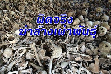 รูปข่าว ครั้งแรก!! ตัดสิน 2 แกนนำเขมรแดงผิดจริงฆ่าล้างเผ่าพันธุ์