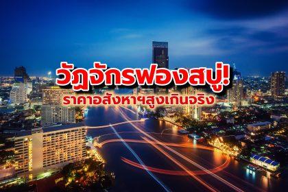 รูปข่าว เตือนอสังหาฯไทยสู่ยุคฟองสบู่..ราคาสูงเกินจริง