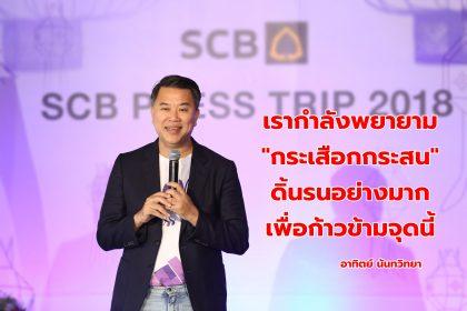 รูปข่าว 'อาทิตย์ นันทวิทยา' ปรับ Mindset ดัน 'SCB' องค์กรในใจลูกค้า
