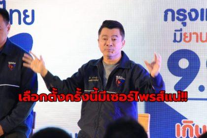 รูปข่าว 'ภูมิใจไทย' มั่นใจนโยบายพรรคแก้ปัญหาตรงจุด-โดนใจคนกรุง