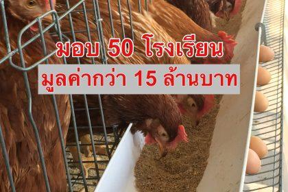รูปข่าว 'ซีพีเอฟ' ส่งมอบโครงการเลี้ยงไก่ไข่เพื่ออาหารกลางวันนักเรียนปีที่ 29