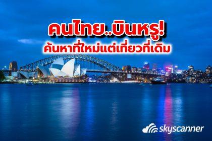 รูปข่าว บิ๊กดาต้าเผย 4 พฤติกรรมนักเดินทางไทยติดหรู