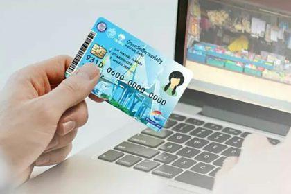 รูปข่าว 'กรมบัญชีกลาง' ผลิตบัตรสวัสดิการแห่งรัฐรอบ 3