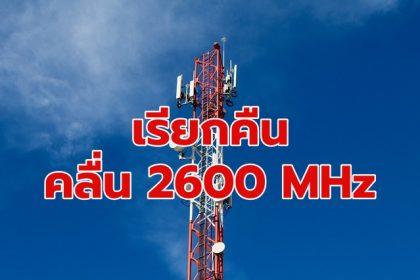 รูปข่าว 30 วันจบ! กสทช.ตั้งคณะทำงานเรียกคืนคลื่น 2600 MHz