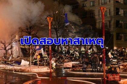 รูปข่าว ญี่ปุ่นสอบหาสาเหตุร้านอาหารระเบิด ทำเจ็บ 42 คน