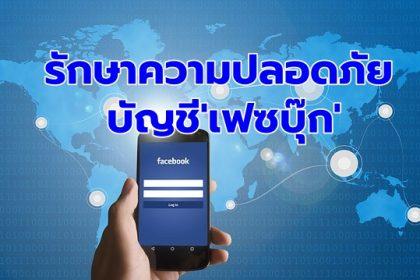 รูปข่าว '5 เคล็ดลับ' รักษาความปลอดภัยบัญชี 'เฟซบุ๊ก'