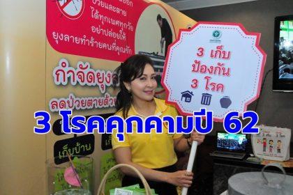 รูปข่าว พยากรณ์ 3 โรคคุกคามสุขภาพคนไทยปี 62