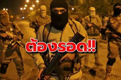 รูปข่าว อาจารย์พันธ์ดุ!! ส่งทหารรับจ้างพานักศึกษาหนีตายไอเอส