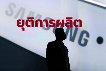 รูปข่าว ซัมซุงยุติการผลิตสมาร์ทโฟนในเทียนจิน 31 ธันวานี้ ไร้ประกาศเลิกจ้าง