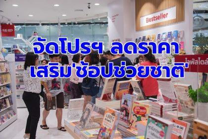 รูปข่าว 'ร้านหนังสือ'แห่จัดโปรฯ หนุนช้อปช่วยชาติ ฟื้นอุตสาหกรรม