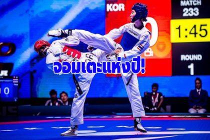 รูปข่าว สุดยอดจอมเตะ! พาณิภัค ชนะแชมป์เอเชียขาดคว้าแชมป์เวิลด์ เทควันโด