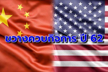 รูปข่าว เตือน 'สงครามการค้าจีน-สหรัฐ' ขวางควบกิจการปี 62
