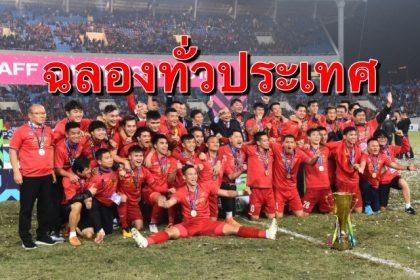รูปข่าว เวียดนามปิดเมืองฉลองสมัย 2 แชมป์ 'เอเอฟเอฟ ซูซูกิ คัพ'
