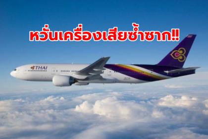 รูปข่าว 'บินไทย' สั่งเข้มสัญญาจัดหาเครื่องบินหวั่นเครื่องเสียซ้ำซาก!!