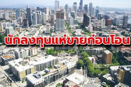 รูปข่าว ตลาดคอนโดมือสองในกรุงเทพฯซื้อ-ขายคึกคัก