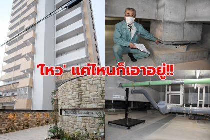 รูปข่าว มุดลงใต้ดินไปชมเทคโนโลยีใหม่ 'แผ่นดินไหว' แค่ไหนก็เอาอยู่!!