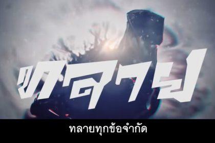 รูปข่าว 'ภูมิใจไทย' ปล่อยเพลงแร็พ 'ทลาย' แจงนโยบายพรรค