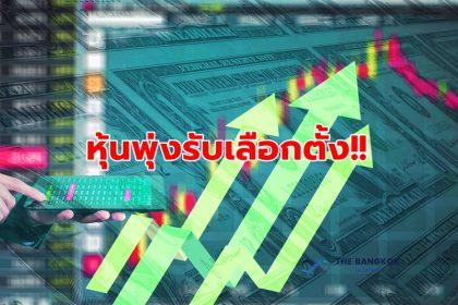 รูปข่าว หุ้นไทยพุ่งแรงรับประกาศ 'พระราชกฤษฎีกาเลือกตั้ง'