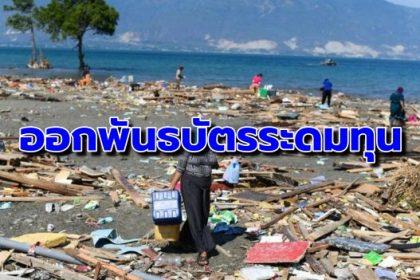 รูปข่าว อินโดฯ เล็งออกบอนด์ภัยพิบัติ ระดุนทุนช่วยฟื้นฟู