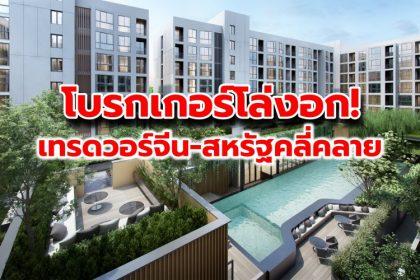 รูปข่าว 'แคปปิตอล วัน' คาดลูกค้าจีนหวนคืนลงทุนอสังหาฯไทย