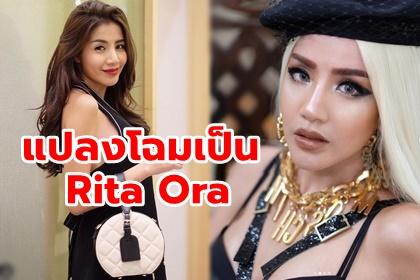 รูปข่าว เป๊ะมาก! 'ใบเตย อาร์สยาม' จัดเต็ม คัฟเวอร์เป็น 'Rita Ora'
