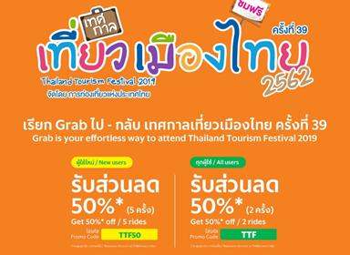 รูปข่าว แกร็บจับมือททท.มอบส่วนลดพิเศษผู้เข้าชมเทศกาลเที่ยวเมืองไทย