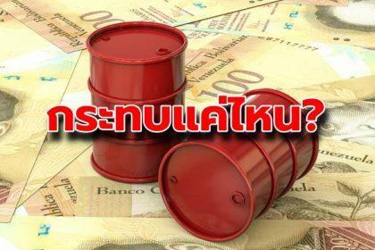 รูปข่าว 'วิกฤติเวเนซุเอลา' กับ 'ตลาดน้ำมันโลก'