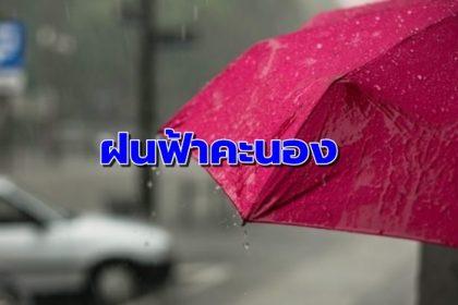 รูปข่าว ทั่วทุกภาคฝนฟ้าคะนอง เตือน! 27 – 30 พ.ค.ฝนตกหนัก คลื่นสูง