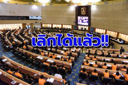 รูปข่าว สนช.ควรยุติออกกฎหมายได้แล้ว !!!