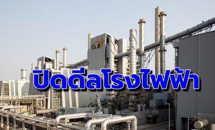 รูปข่าว จบดีลขายโรงไฟฟ้า โกลว์ เอสพีพี 1 มูลค่า 3.3 พันล้าน