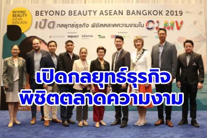 รูปข่าว Beyond Beauty นำทีมผู้ประกอบการเปิดกลยุทธ์ธุรกิจ พิชิตตลาดความงาม CLMV