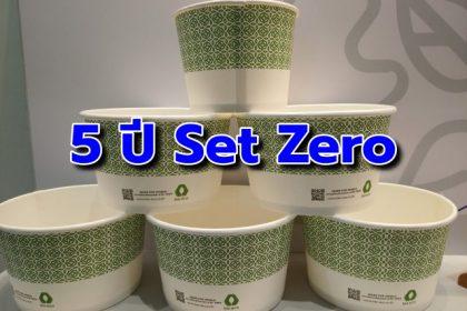 รูปข่าว จีซีตั้งเป้า 5 ปี 'Set Zero' พลาสติกใช้แล้วทิ้ง