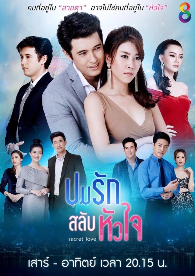 Drama 8 thai tv The best