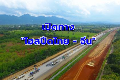 รูปข่าว 'กองทัพบก' ไฟเขียว! เปิดทาง 'ไฮสปีดไทย-จีน' ใช้ที่ดิน 216 ไร่ตั้งสถานีปากช่อง