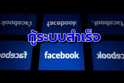 รูปข่าว เฟซบุ๊กกู้ระบบได้แล้ว หลังทำโลกโซเชียลป่วน 24 ชั่วโมง
