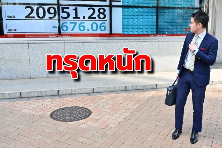 ฮั่งเส็ง: หุ้นเอเชียดิ่งหนัก รับความกังวลเศรษฐกิจขยายวงกว้างทั่วโลก