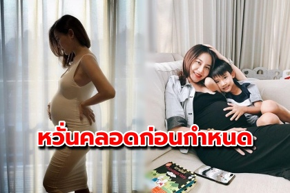 รูปข่าว สวยไม่เปลี่ยน ว่าที่คุณแม่ลูก2 นาเดีย โชว์ท้องโต 8 เดือน หวั่นคลอดก่อนกำหนด
