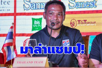 รูปข่าว ล่าแชมป์! 'บำรุง' เตือน 'ช้างศึก U19' ห้ามประมาทคู่แข่ง ศึกสี่เส้าเวียดนาม