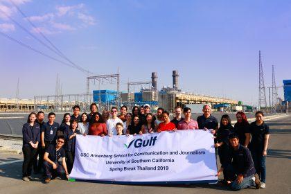 รูปข่าว 'กัลฟ์' ต้อนรับนักศึกษาต่างประเทศเข้าเยี่ยมชมโรงไฟฟ้า