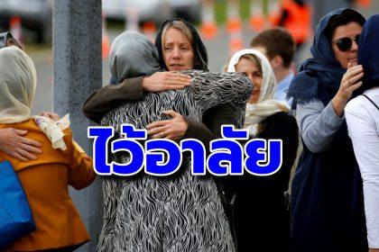 รูปข่าว นิวซีแลนด์จัดเดินขบวนเงียบอาลัยเหยื่อกราดยิง