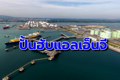 รูปข่าว ปั้นไทยแลนด์  'Hub'  แอลเอ็นจี